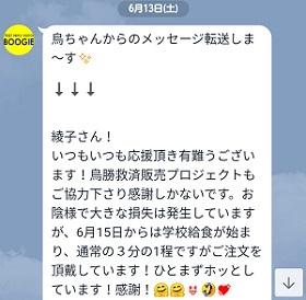 12020 6月 鳥ちゃんメッセージ
