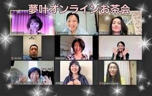2020 9月5日 夢叶お茶会 キラキラ