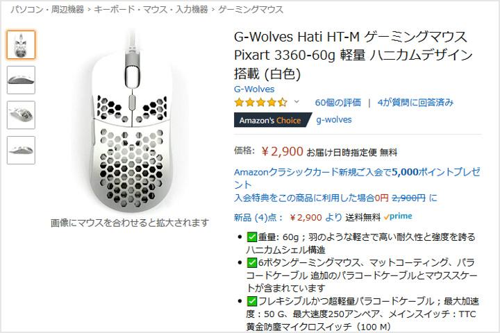 G-Wolves_Hati_HT-M_Sale_05.jpg