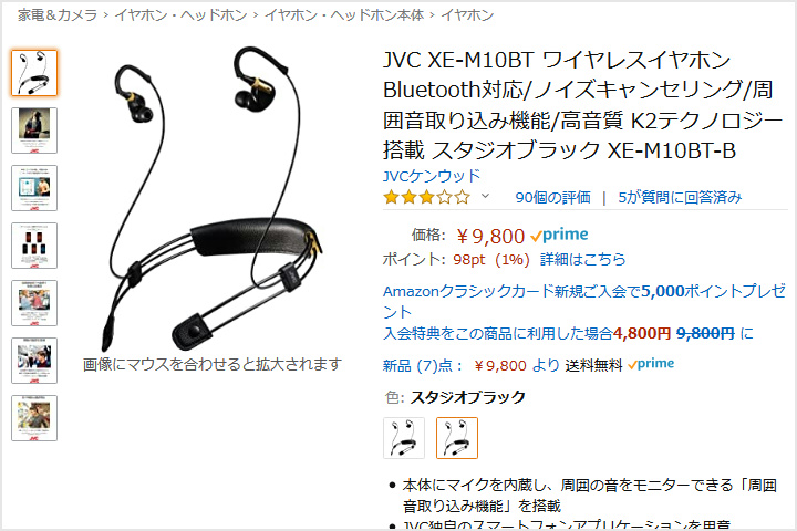 JVC_XE-M10BT_Sale_01.jpg
