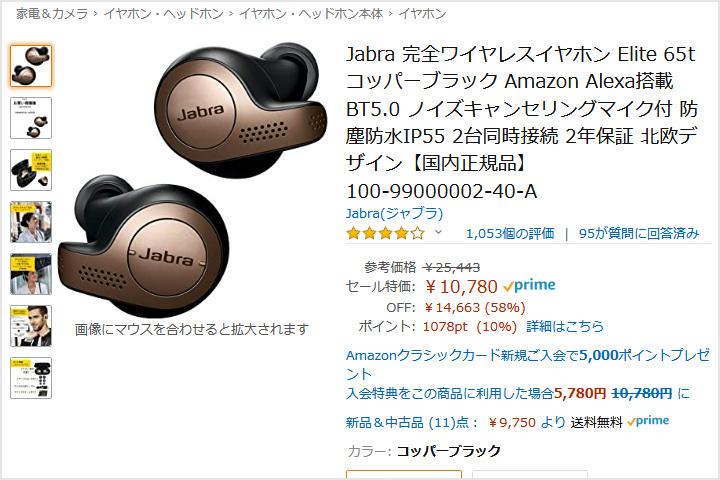 Jabra_Elite_65t_01.jpg