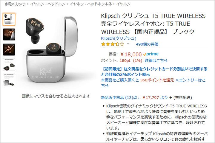 Klipsch_T5_TRUE_WIRELESS_Sale_01.jpg