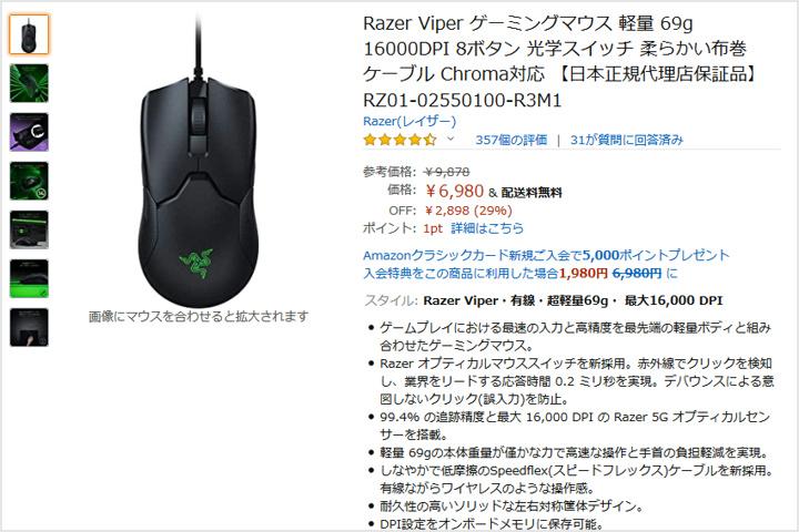 Razer_Viper_Sale_01.jpg