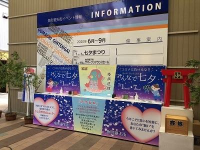 七夕神社2020-01