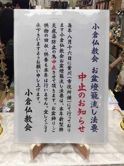小倉仏教界