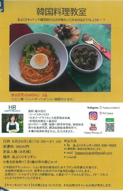 韓国料理教室09_400