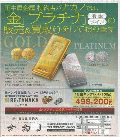 田中貴金属特約店ナカノでは「金」「プラチナ」の販売&買取りをいたしております