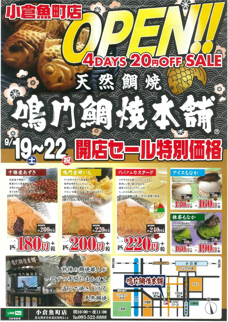 鳴門鯛焼本舗-1