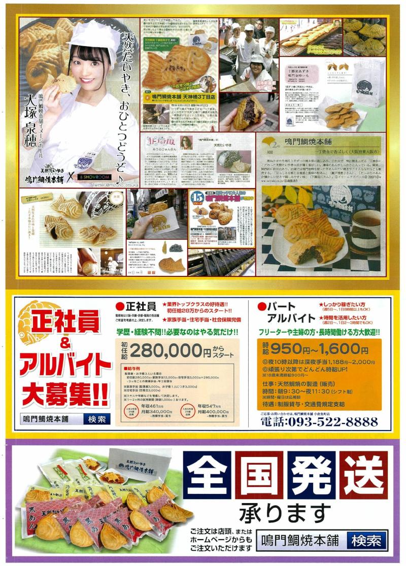 鳴門鯛焼本舗-2