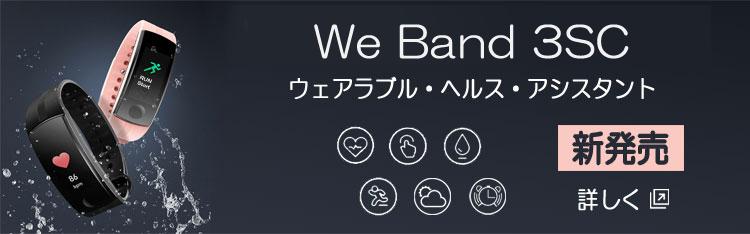 新発売!We Band 3SC|手ぶらで健康増進
