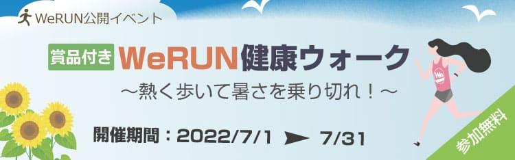 WeRUN公式イベント|WeRUN健康ウォーク