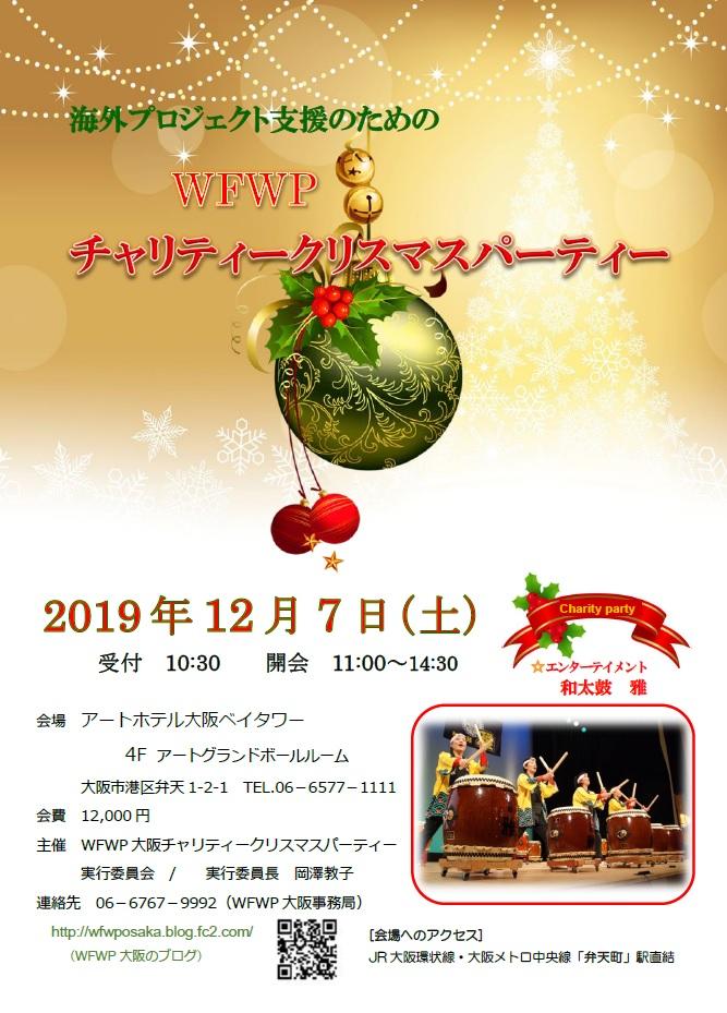 クリスマス2019