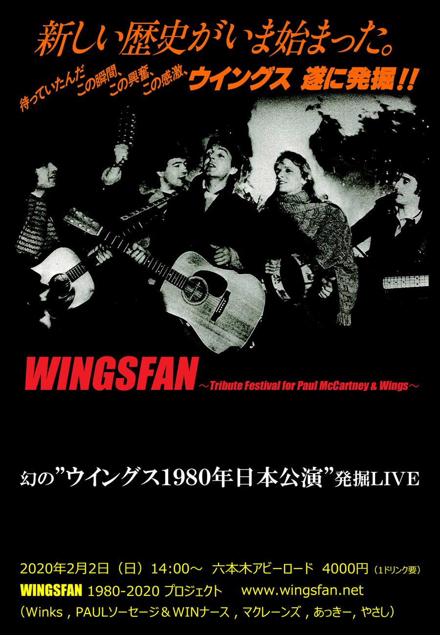ウイングス祭り WINGSFAN ~Tribute LIVE for Paul McCartney & Wings~ 1980年ウイングス日本公演発掘LIVE