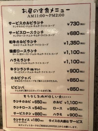 Japan 2019 Yakiniku