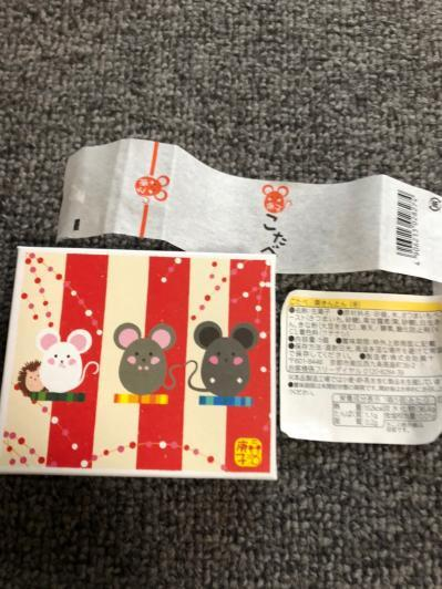 Kotabe Year of Mouse