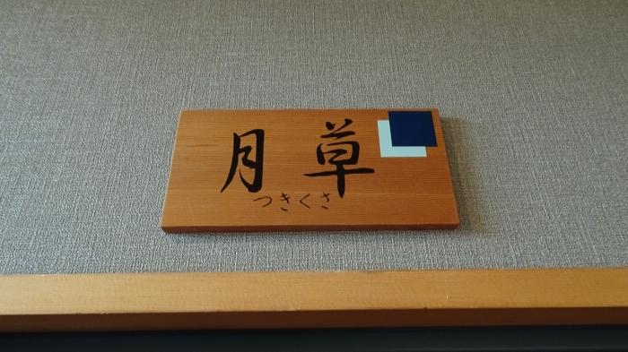 岡三部屋風呂 (1)