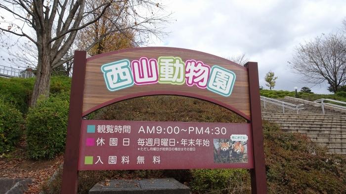 西山永平寺 (1)