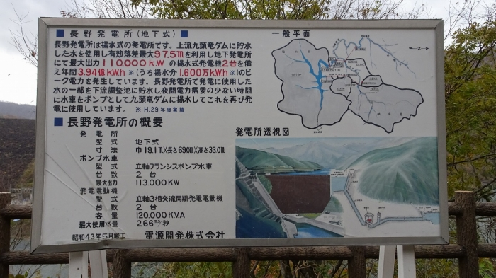 九頭竜ダム (2)