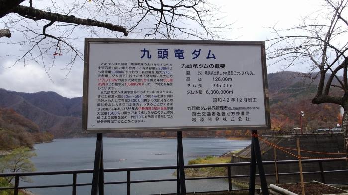 九頭竜ダム (4)