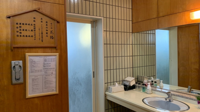 花椿風呂 (2)