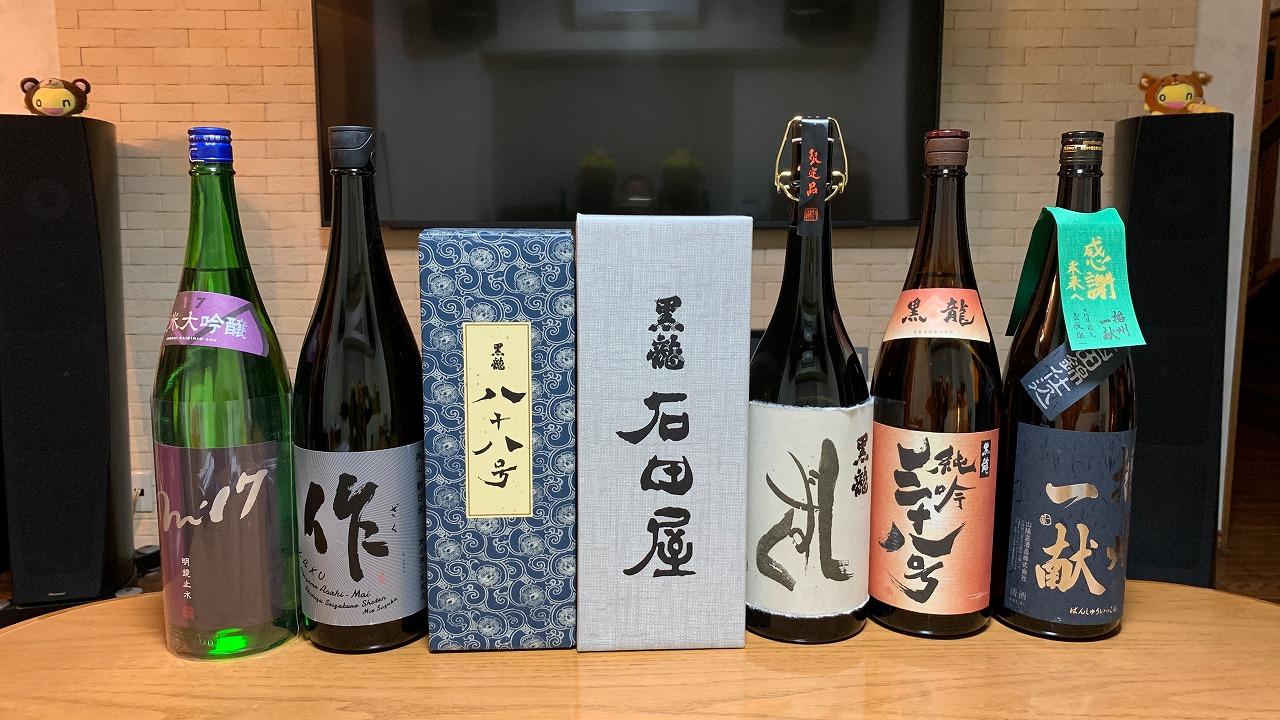 久々のコンペ優勝と正月用の日本酒 (2019年12月)