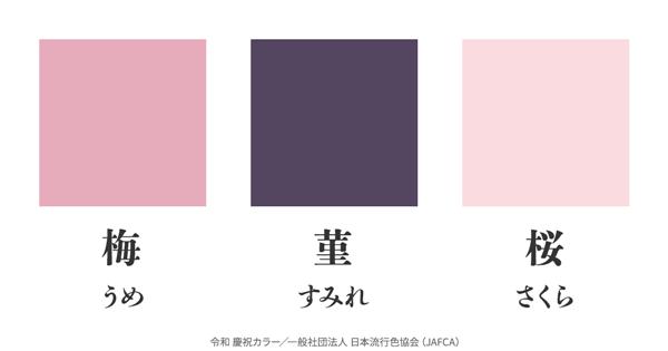 20190801-reiwa-keisyuku-color-00.png
