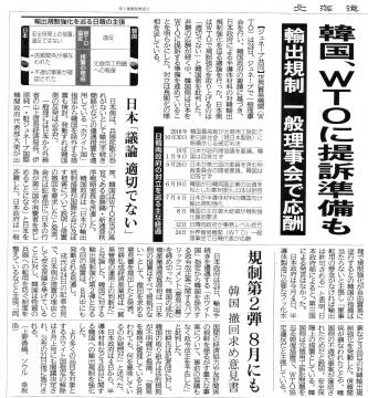 191024-190725韓国WTOに提訴準備も