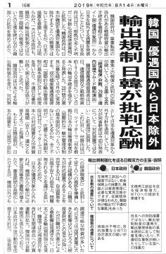 200218-190814韓国優遇国から日本除外