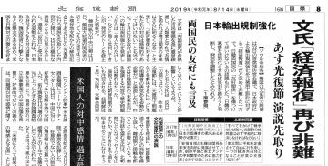 200220-190814文氏経済報復再び非難