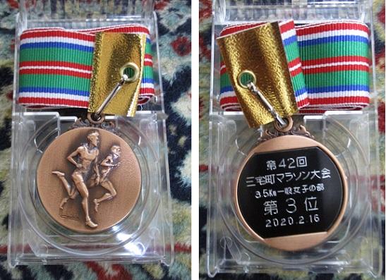 三宅町メダル