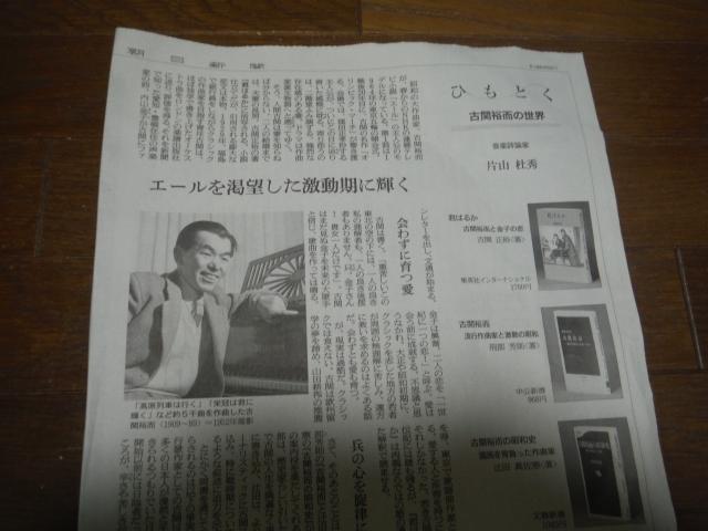 03古関祐而朝日新聞