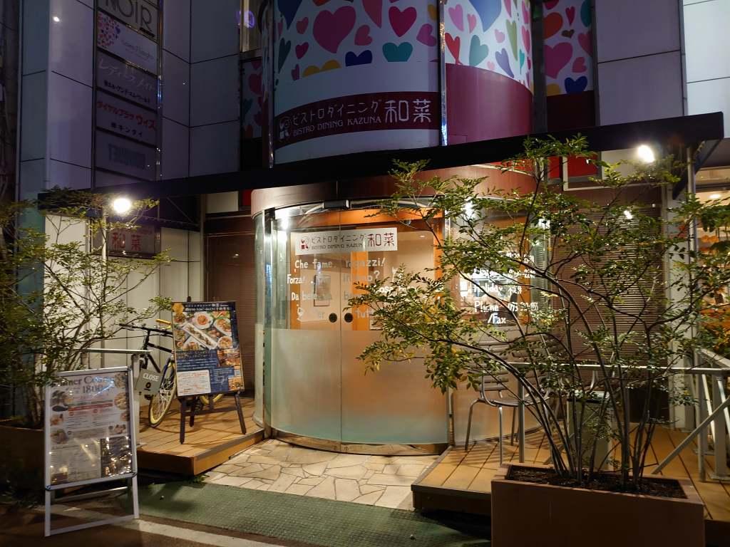 「ビストロダイニング和菜(小倉北区)」ランパス北九州!でお得に季節の味覚コースディナー
