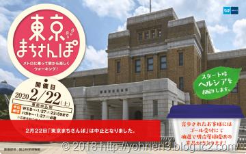 2月22日(土)「東京まちさんぽ」中止のお知らせ_thumb