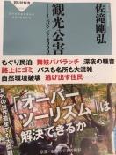200313書籍