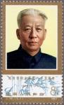 中国・劉少奇生誕85年
