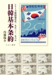 日韓基本条約・表紙