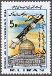 イラン・エルサレムの日(1983)