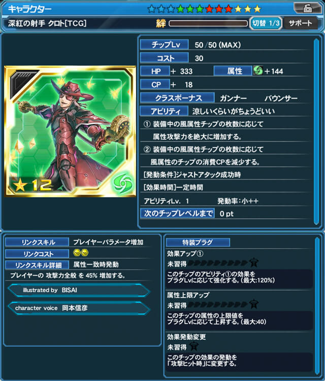 Kuroto_97ew_t4987ds_ewta1.jpg