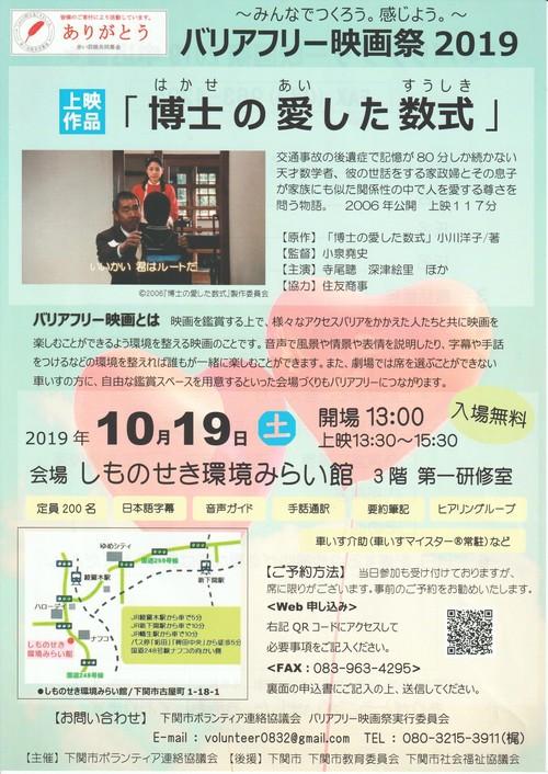 バリアフリー上映会1-a