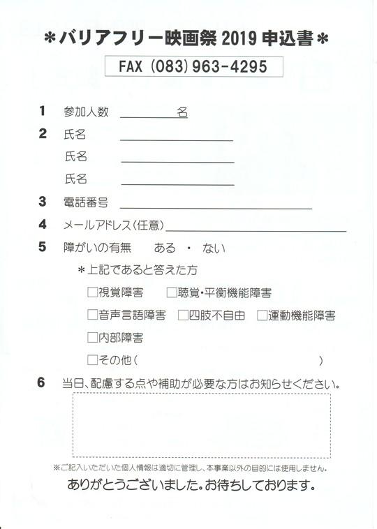 バリアフリー上映会2 001