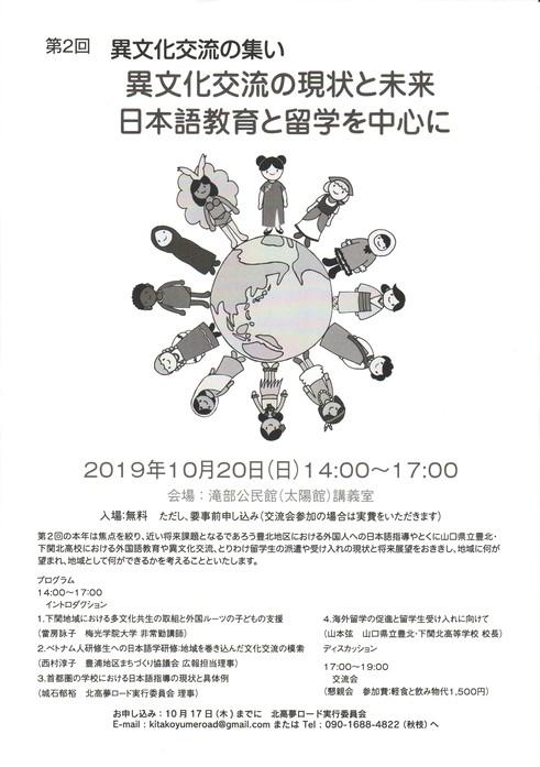 異文化交流会2019-10 001