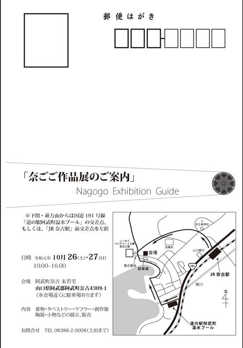 nagogo2019-裏
