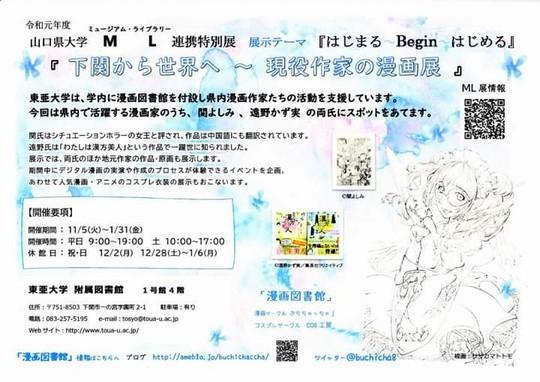 東亜大漫画展2019-11月