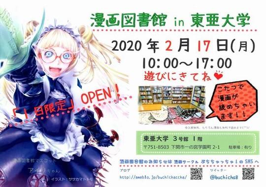 2020東亜オープン記念