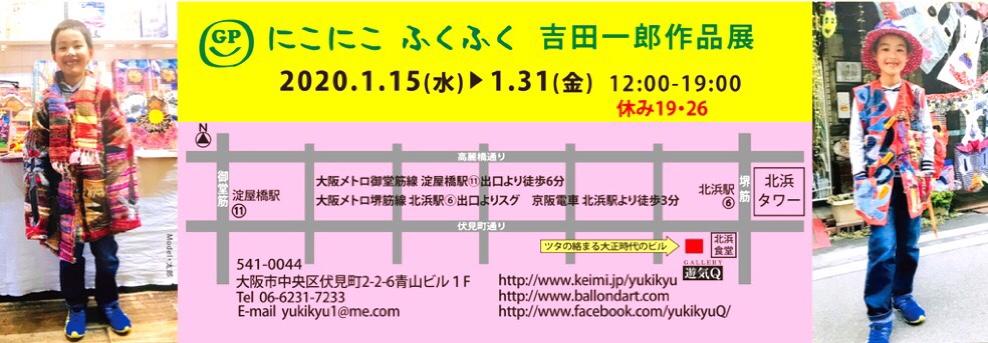 fc2blog_20200114091833c7f.jpg