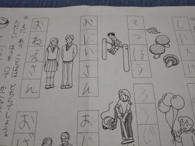 国語宿題プリント、ややこしや