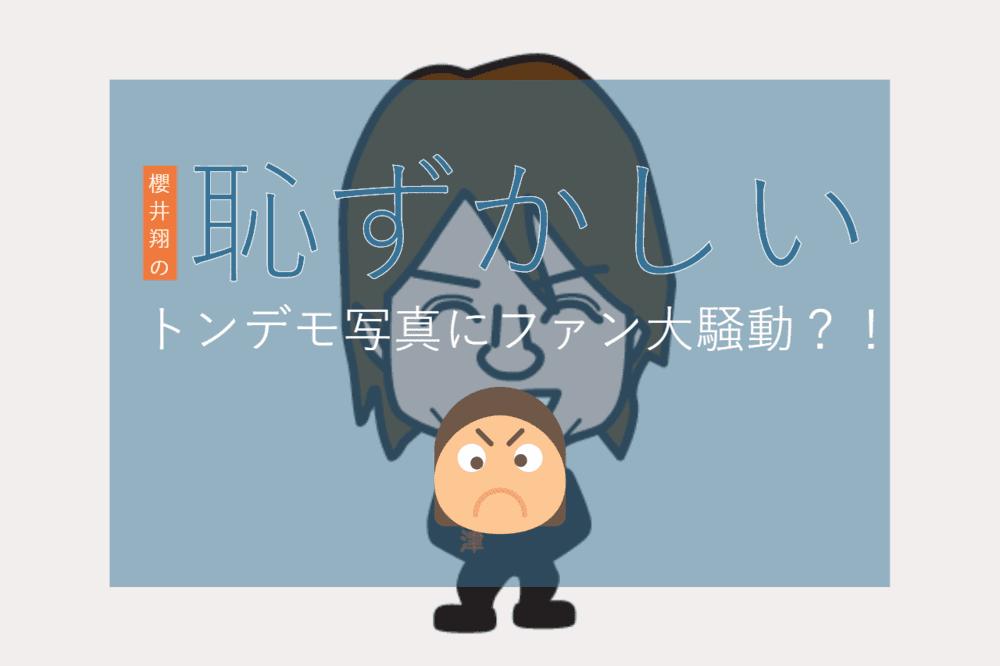 櫻井 翔 東 スポ