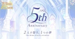 5周年記念サイト