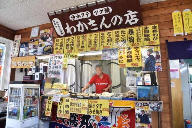 143オタトマリ売店