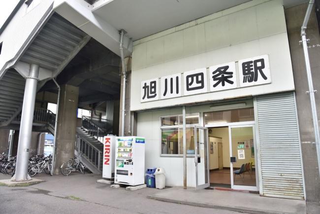 257旭川四条駅